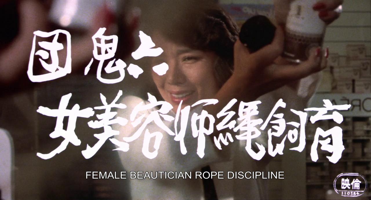 Female Beautician Rope Discipline