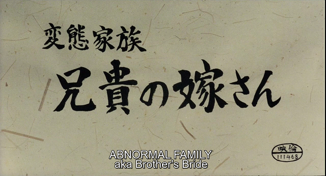Abnormal Family