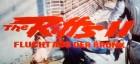 Riffs II - Flucht aus der Bronx, The
